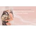 """Международное брачное агентство """"МЕЛОДИЯ ЛЮБВИ"""" - Службы знакомств (18+) в Севастополе"""