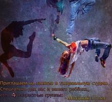 Танцевальная студия приглашает на бесплатный урок - Танцевальные студии в Крыму