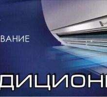 Кондиционеры в Севастополе: продажа, установка – отличное качество, работы любой сложности! - Кондиционеры, вентиляция в Севастополе