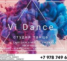 Лучшие танцы в Севастополе для детей и взрослых, фитнес, растяжка - Танцевальные студии в Севастополе