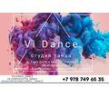 Лучшие танцы в Севастополе для детей и взрослых, фитнес, растяжка😍 - Танцевальные студии в Севастополе