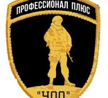 Охранники с достойной зарплатой - Охрана, безопасность в Севастополе