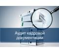 Кадровый аудит. Восстановление кадрового делопроизводства - Бухгалтерские услуги в Севастополе