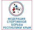 Федерация спортивной борьбы Республики Крым приглашает! - Детские спортивные клубы в Симферополе