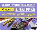 Электромонтажные работы - Электрика в Керчи
