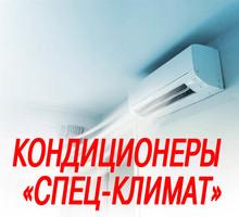 Кондиционеры в Коктебеле - «Спец-Климат»: всегда широкий выбор, качественная работа! - Кондиционеры, вентиляция в Крыму