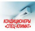 Кондиционеры в Приморском - «Спец-Климат»: широкий ассортимент, качество, гарантии! - Кондиционеры, вентиляция в Крыму