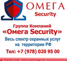 Услуги охраны в Севастополе – группа компаний «Омега Security». Профессиональный подход! - Охрана, безопасность в Севастополе