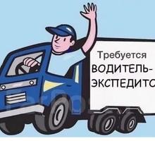 Требуется водитель-экспедитор для доставки продукции по магазинам г.Севастополя - Логистика, склад, закупки, ВЭД в Севастополе