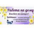 Требуется сотрудница для работы в сети - Работа на дому в Старом Крыму
