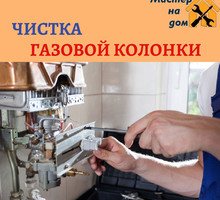 Ремонт газовых колонок. - Газ, отопление в Крыму