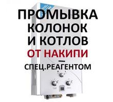 Промывка теплообменников на котлы,колонки . - Газ, отопление в Крыму