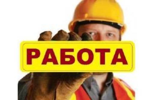 На строительные работы в г. Алушта, Ялта и В столярно-мебельный  цех требуются - Рабочие специальности, производство в Алуште