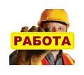 На строительные работы в г. Алушта, Ялта и В столярно-мебельный и кузнечный цех  требуются - Рабочие специальности, производство в Алуште