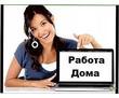 Требуется консультант интернет в магазин, фото — «Реклама Севастополя»