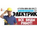 Электрик на дом - Электрика в Симферополе