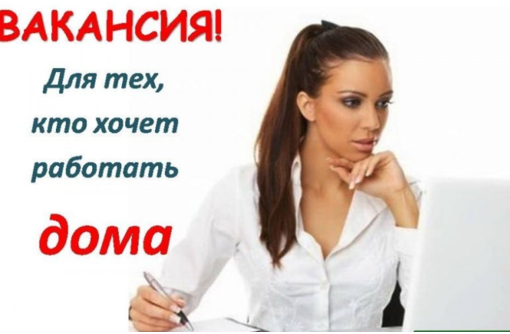 работа на дому для девушек и женщин
