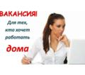 Подработка на дому для активных девушек и женщин - Работа на дому в Щелкино