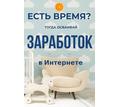 Личный помощник - Частичная занятость в Крыму