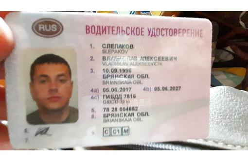 найдены права, фото — «Реклама Севастополя»