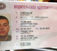 найдены права - Помогите найти, верну найденное в Севастополе