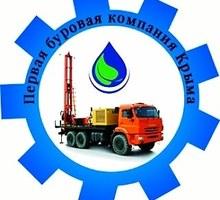 Бурение скважин - Бурение скважин в Севастополе