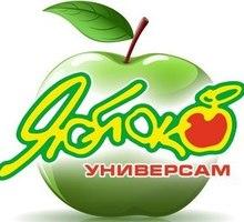 """Супермаркет """"Яблоко"""" (ПОР) приглашает на работу - Продавцы, кассиры, персонал магазина в Севастополе"""