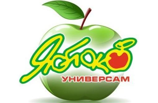 """Супермаркет """"Яблоко"""" (ТЦ Московский) приглашает на работу - Продавцы, кассиры, персонал магазина в Севастополе"""