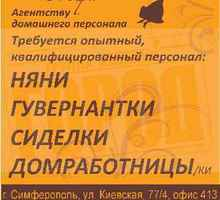 Домработницы  требуются агентству домашнего персонала. Опытные, квалифицированные. - Сервис и быт / домашний персонал в Симферополе