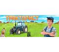 Предприятию на постоянную работу требуются: - Тракторист - Сельское хозяйство, агробизнес в Крыму
