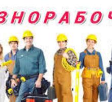 Предприятию на постоянную работу требуются: Разнорабочие - Рабочие специальности, производство в Белогорске