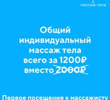 Общий массаж тела - Массаж в Черноморском