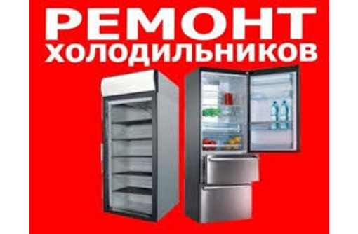 Ремонт холодильников в Севастополе – гарантия качества!, фото — «Реклама Севастополя»