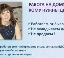 Требуется сотрудница ИМ - Работа на дому в Черноморском