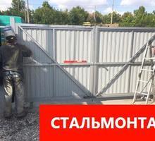 Изготовим и смонтируем  заборы, гаражи, ворота, навесы, лестницы, ангары - Заборы, ворота в Севастополе