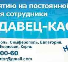 Феодосия Продавец-кассир требуется предприятию на постоянной основе. - Продавцы, кассиры, персонал магазина в Феодосии