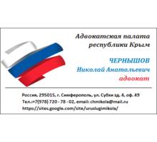 Услуги адвоката  в административных делах - Юридические услуги в Симферополе