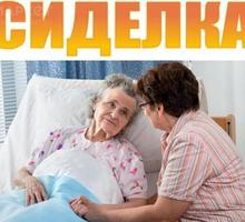 Вакансия сиделки - Няни, сиделки в Симферополе