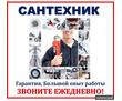 Сантехник Срочный вызов ..., фото — «Реклама Евпатории»