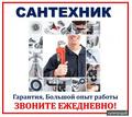 Сантехник Срочный вызов ... - Сантехника, канализация, водопровод в Крыму