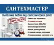 Сантехника Отопление Водопровод ..., фото — «Реклама Евпатории»