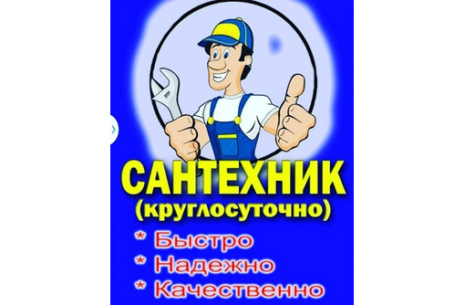 Слесарь Сантехник Евпатория и пригород..., фото — «Реклама Евпатории»