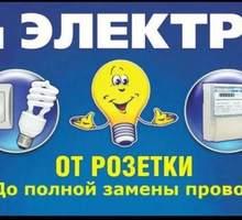 Электромонтажные работы - Электрика в Ялте