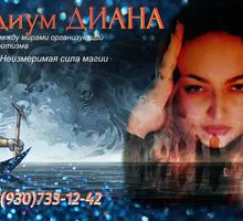 СИЛЬНЕЙШАЯ МАГИЯ Реальная помощь - Гадание, магия, астрология в Черноморском