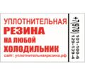 Уплотнительная резина для всех марок холодильников - Ремонт техники в Симферополе