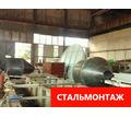 Металлоконструкции под заказ:  ангары, фермы, лестницы, ёмкости, металлокаркасы - Строительные работы в Симферополе
