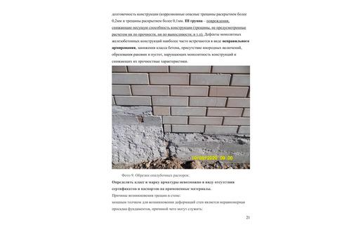 Ищу пострадавших от ИП Ерёмин Д. В. (ООО Лего Кирпич), фото — «Реклама Севастополя»