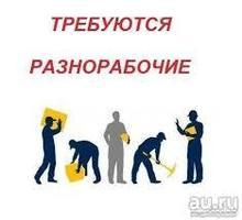 С. ароматное. требуются: разнорабочие - Рабочие специальности, производство в Белогорске