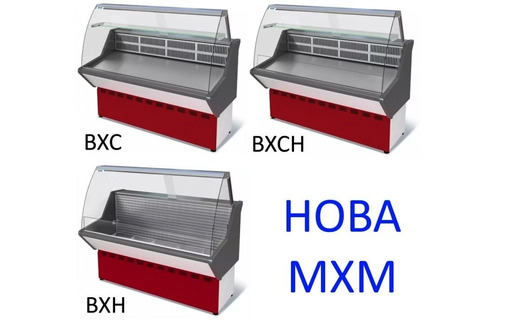 Холодильные Витрины для Магазина – Доставка по Крыму! - Продажа в Черноморском