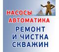 Насосы, автоматика для скважин в Севастополе – «Севскважина»: подбор, доставка, монтаж! - Бурение скважин в Севастополе